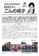 report_senkyo_01