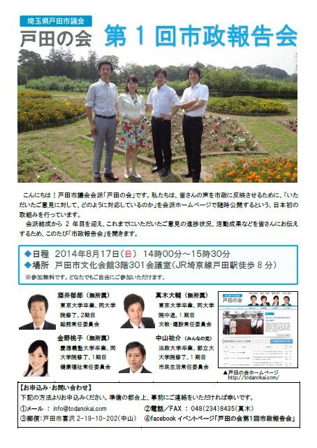 戸田の会市政報告会 ご案内チラシ