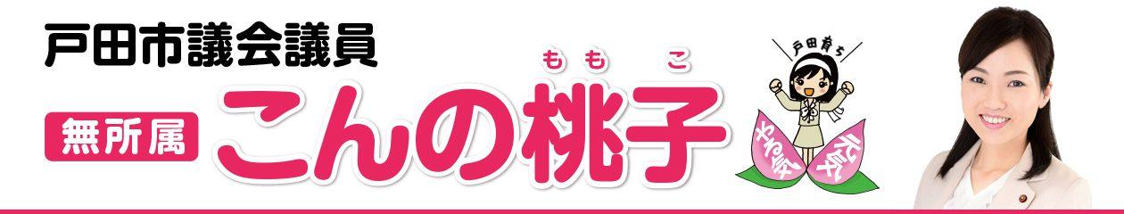 戸田市議会議員 こんの桃子