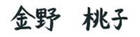 aisatsu_name