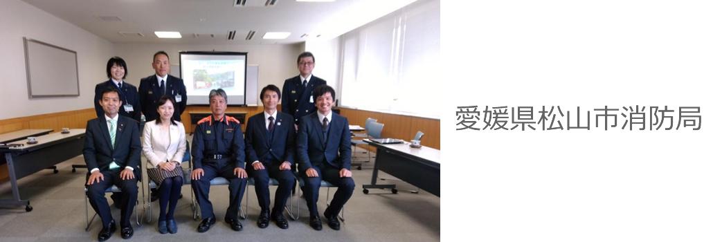 愛媛県松山消防局