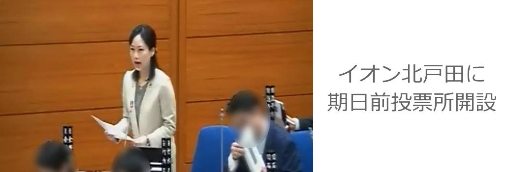 イオン北戸田に期日前投票所開設