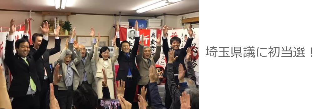 埼玉県議に初当選