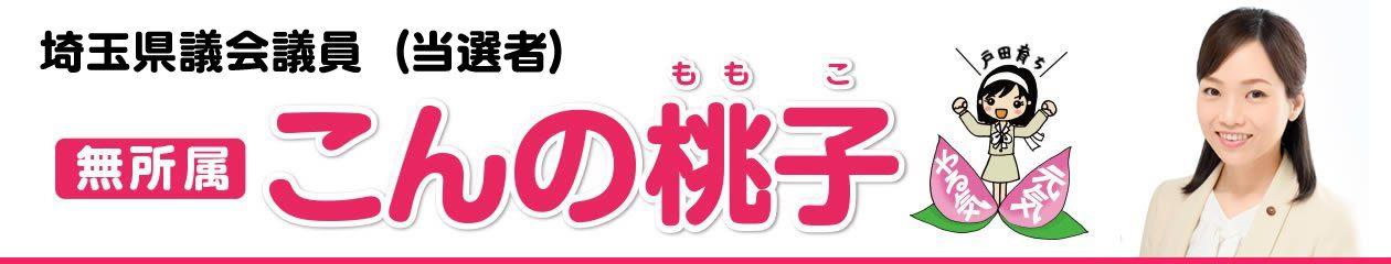 埼玉県議会議員(当選者)(戸田市) こんの桃子