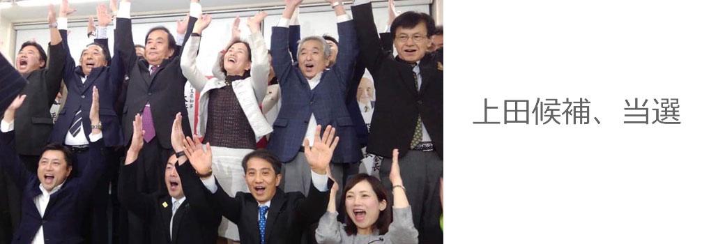 上田候補、当選