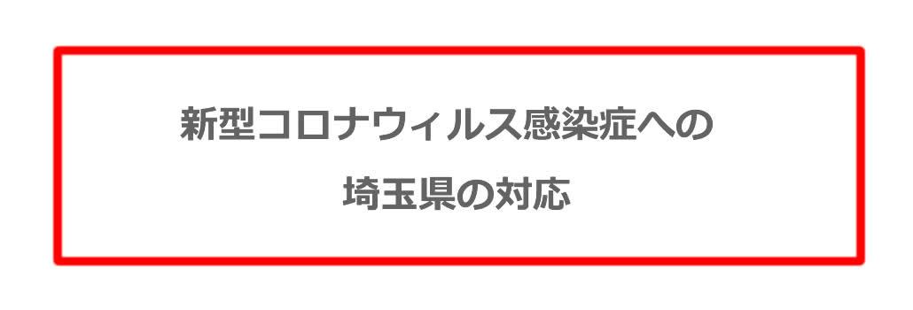 新型コロナ感染症、埼玉県