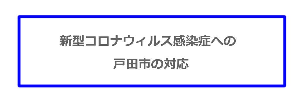新型コロナ感染症、戸田市
