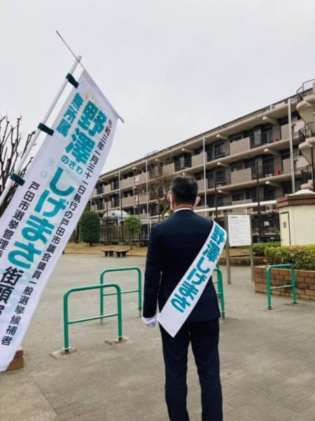 議員 選挙 市議会 戸田