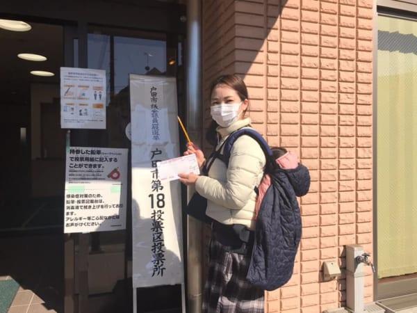 選挙 議員 戸田 市議会
