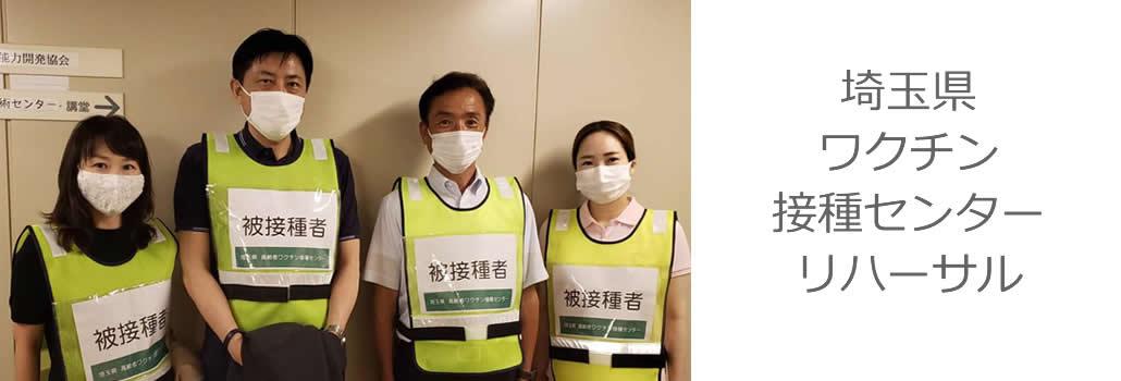 埼玉県ワクチン接種センターリハーサル